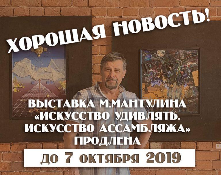 Выставка Михаила Мантулина продлена до 7 ноября