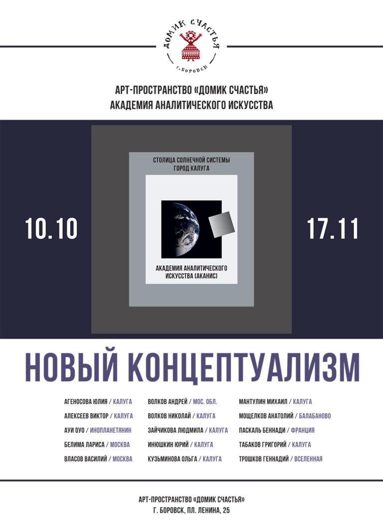 Выставка «Новый концептуализм»