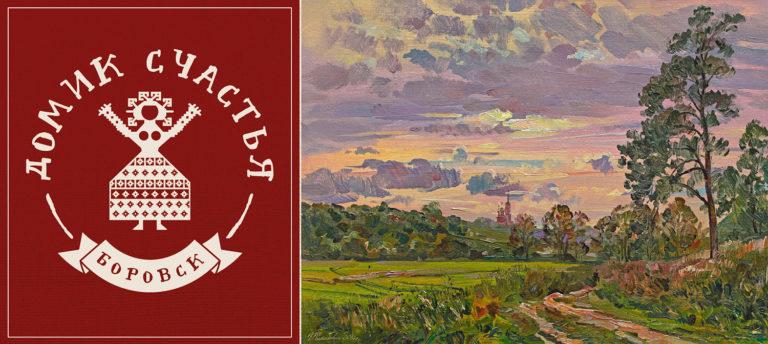 «Домик Счастья» приглашает на выставку «Пленэрная живопись»