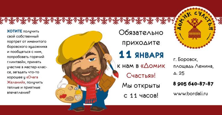 11января «Домик Счастья» приглашает на«День Художника»