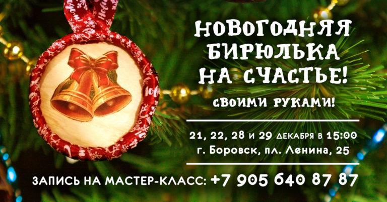 Мастер-классы «Новогодняя бирюлька на СЧАСТЬЕ» своими руками!