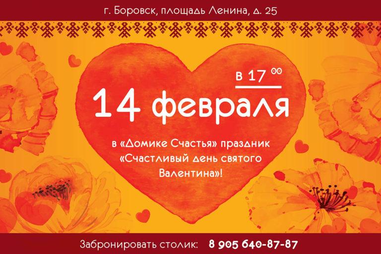 14 февраля – Счастливый день святого Валентина!