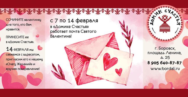"""Отправь валентинку в """"Домике Счастья"""""""