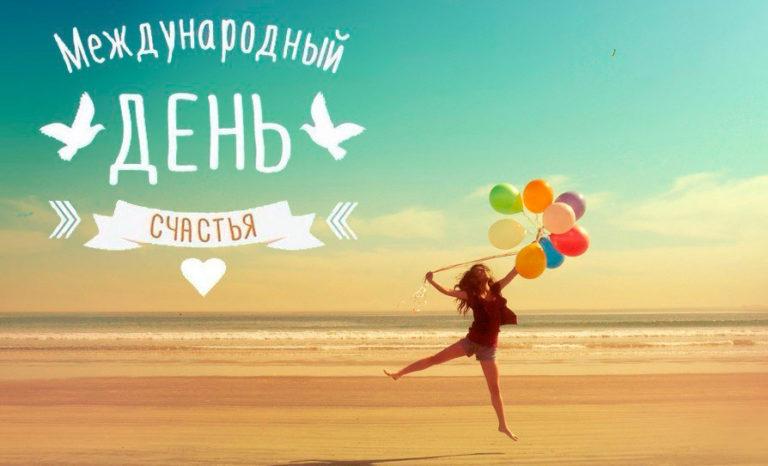 Счастливы по собственному желанию!