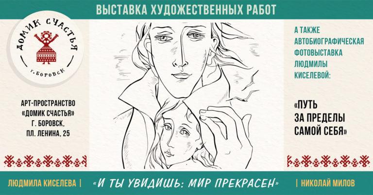 Выставка Людмилы Кисилёвой и Николая Милова продлена до 31 августа
